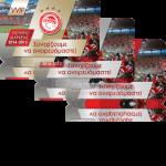 Τα δώρα της Olympiacos F.C. MasterCard