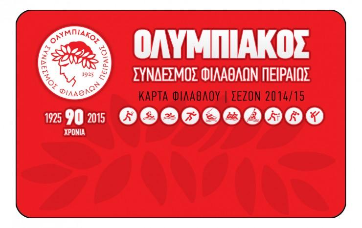 Κάρτα Φιλάθλου Ολυμπιακού