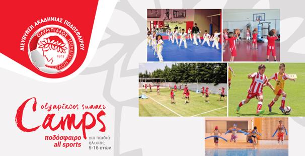 Πληροφορίες για τα Summer Camps 2014