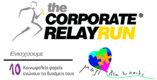 ¡El FC Olympiacos en el Corporate Relay Run!