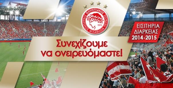 Γεμίζουμε το γήπεδο, στηρίζουμε τα όνειρά μας!