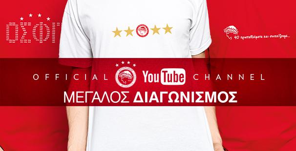 Διαγωνισμός για τα μέλη μας στο YouTube