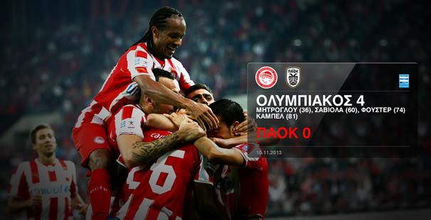 Olympiacos – PAOK 4-0