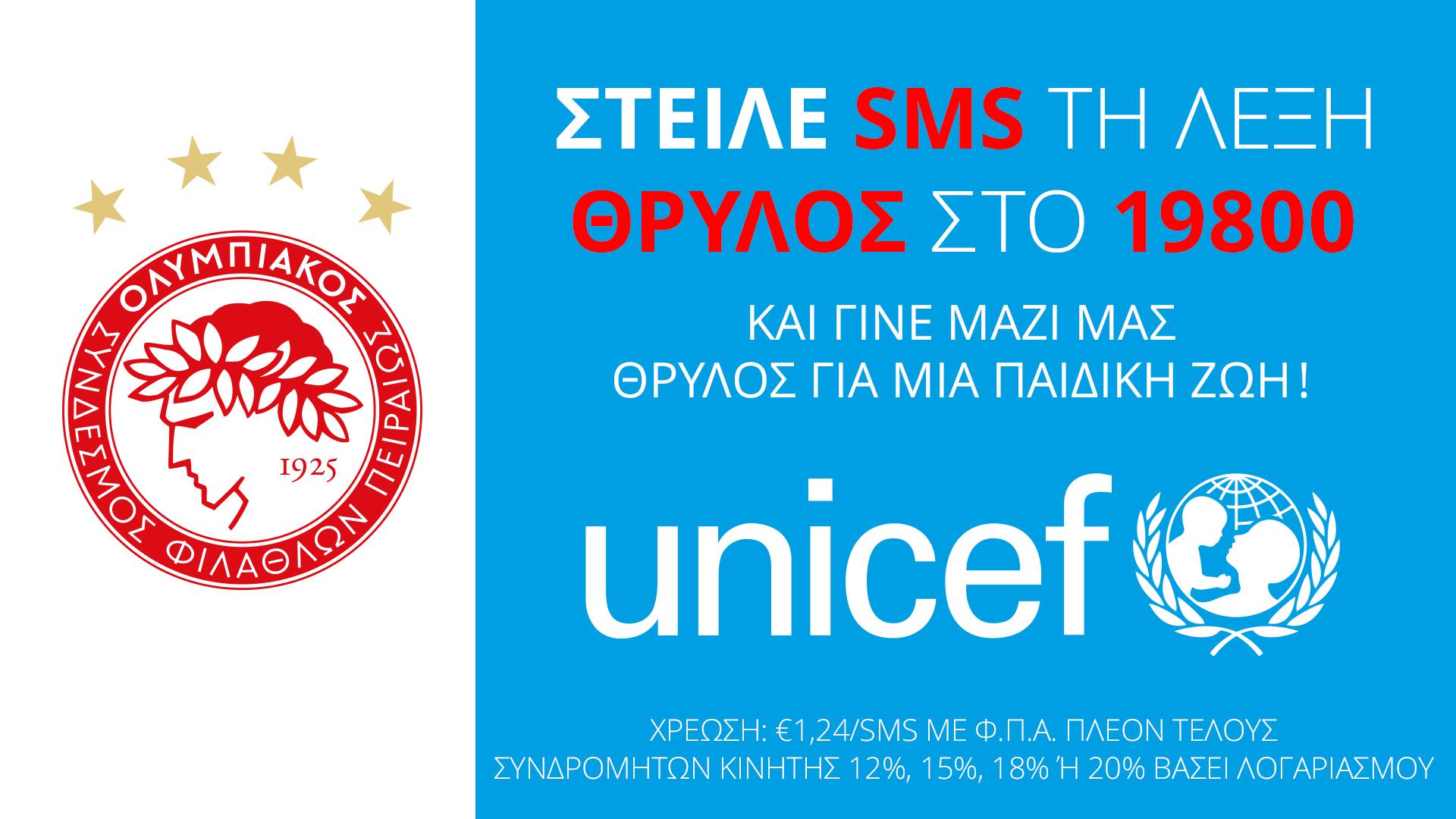 ¡El Olympiacós y el Barcelona forman el EQUIPO UNICEF!