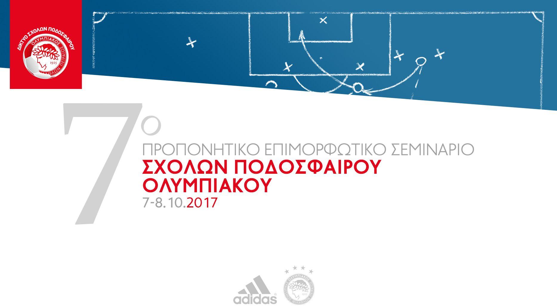 Έρχεται το 7ο Επιμορφωτικό Σεμινάριο Σχολών Ολυμπιακού!