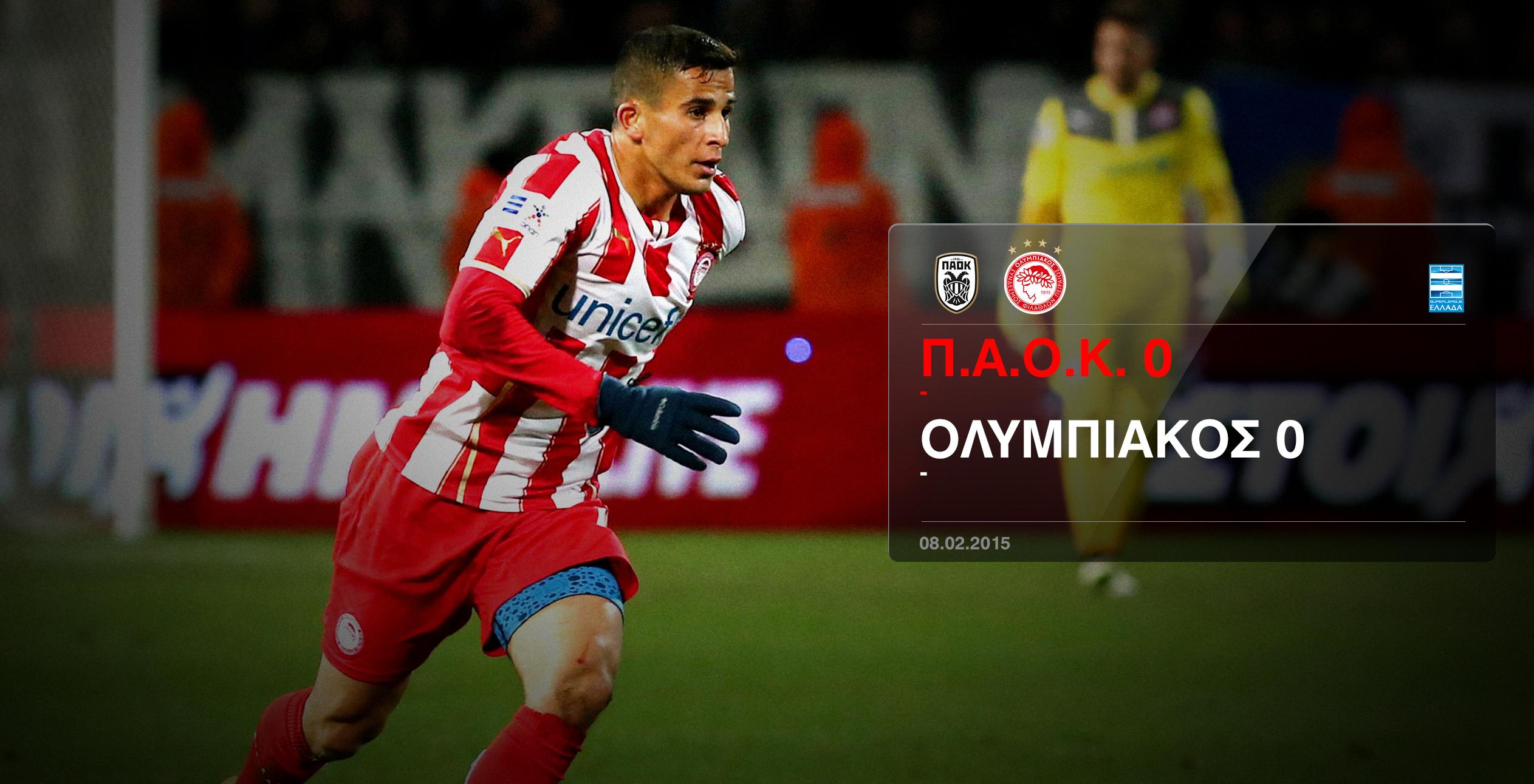 PAOK – Olympiacós 0-0
