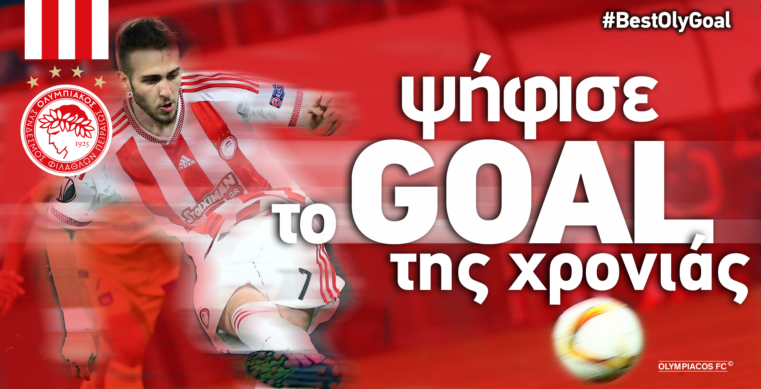 Ψηφίστε το goal της χρονιάς!