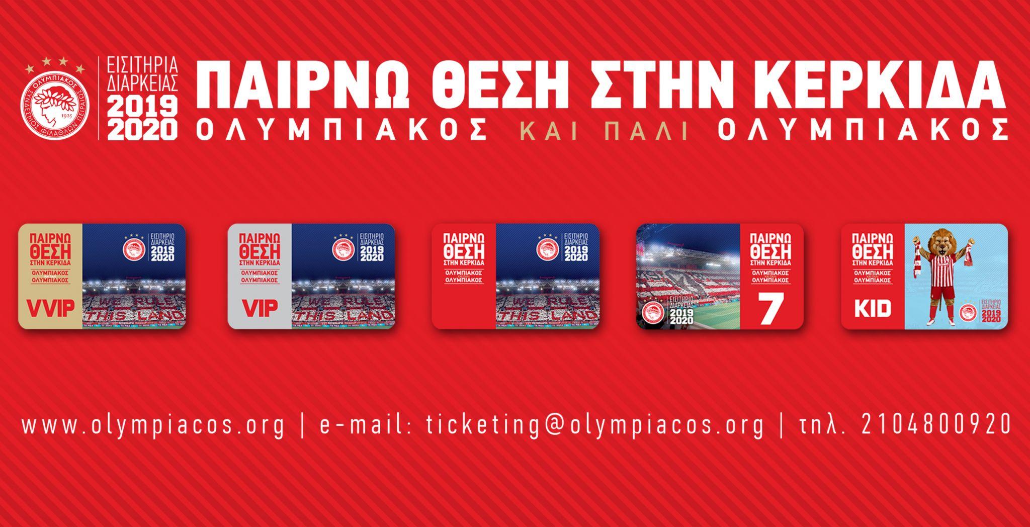 Παράταση στις ανανεώσεις των εισιτηρίων διαρκείας