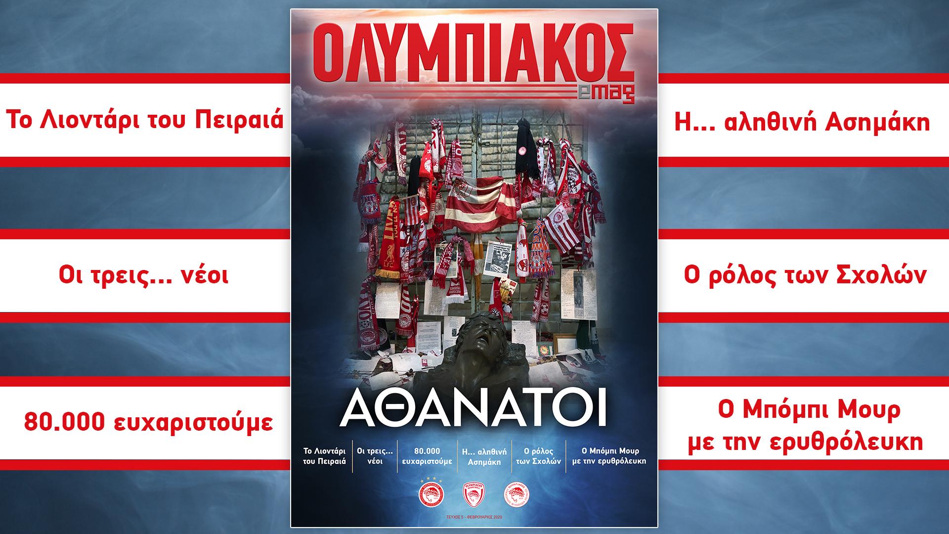 ΟΛΥΜΠΙΑΚΟΣ emag – 5ο τεύχος