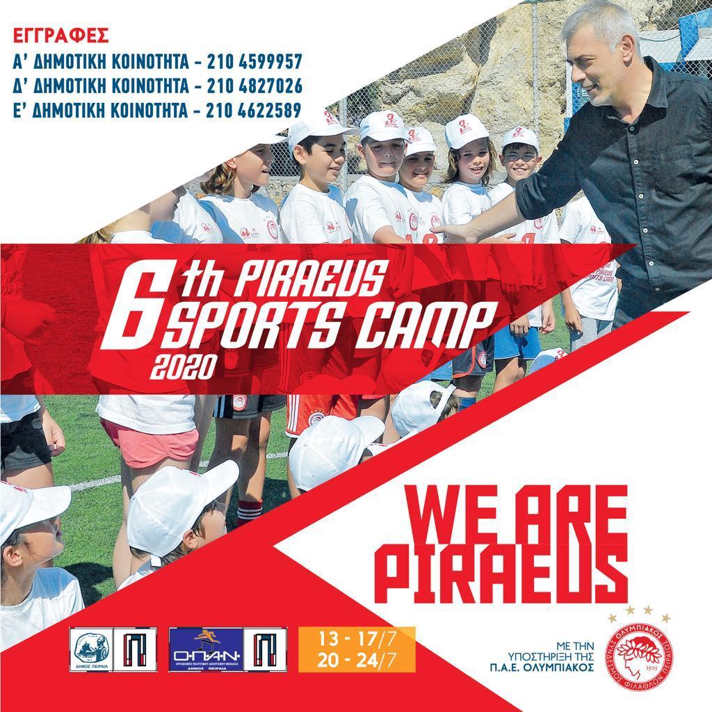 Για 6η χρονιά το «Piraeus Sports Camp» δωρεάν για τους μαθητές της πόλης