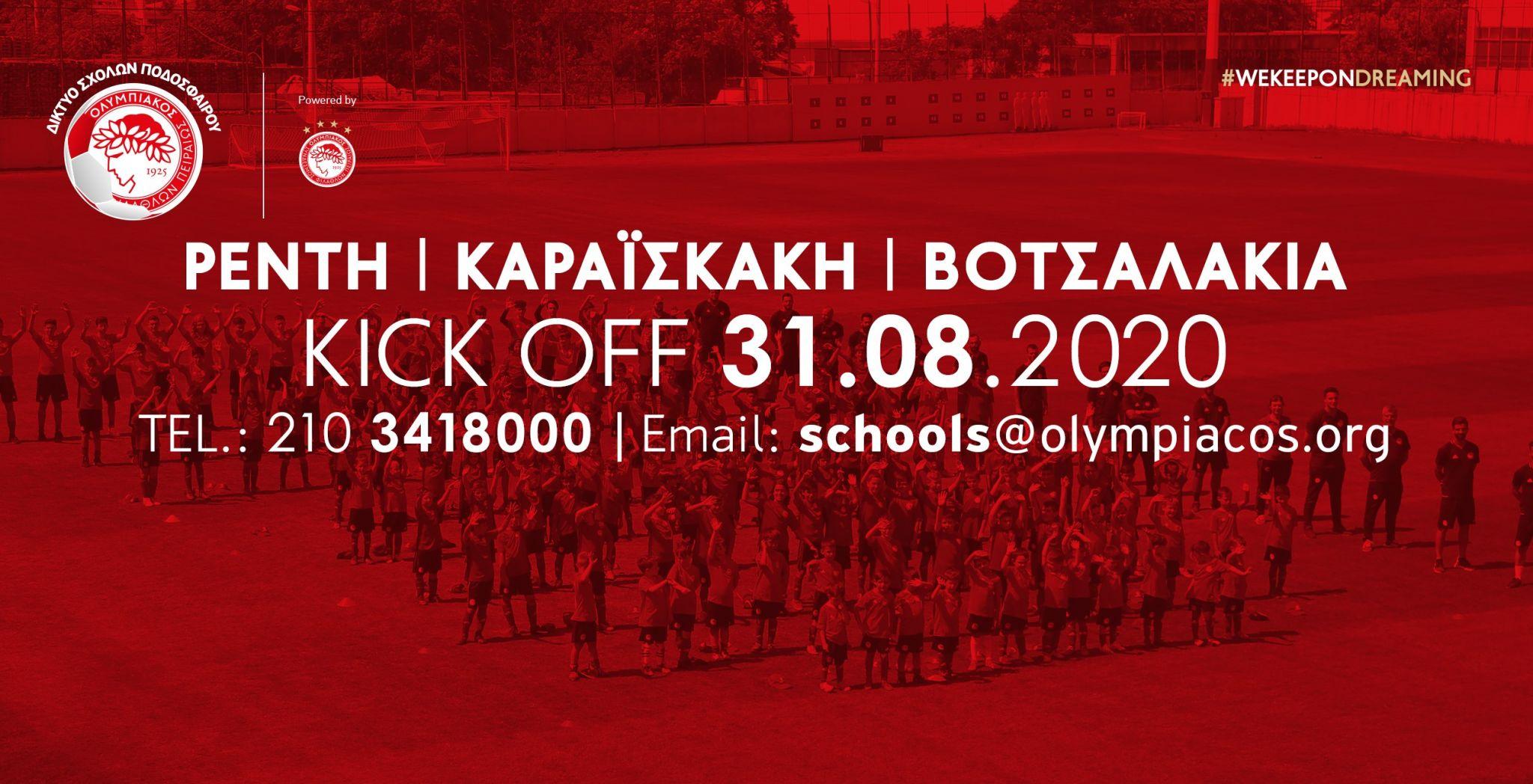 Mε προτεραιότητα την ασφάλεια ξεκινούν οι Κεντρικές Σχολές του Ολυμπιακού