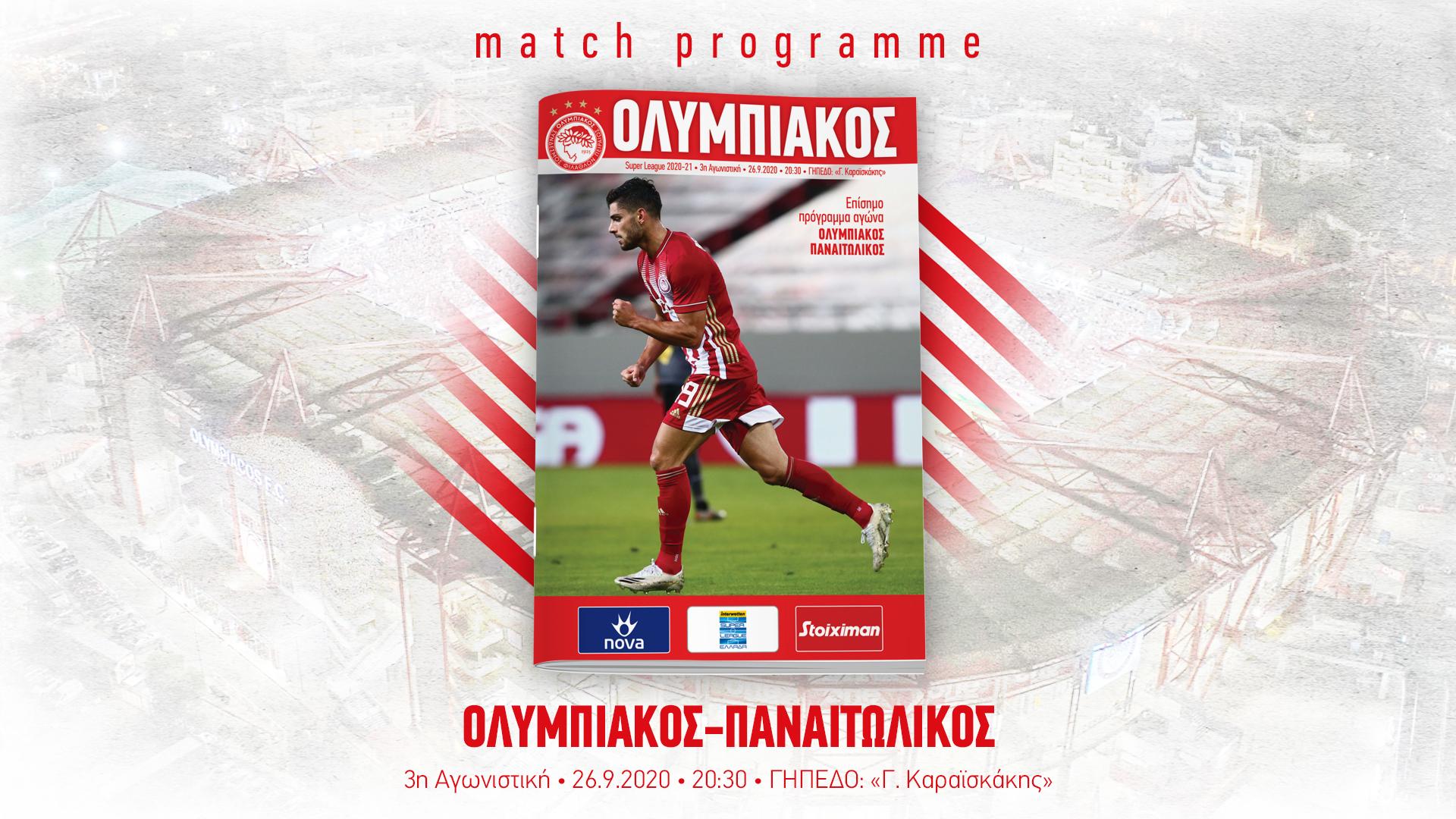 Το Match Programme του αγώνα Ολυμπιακός-Παναιτωλικός