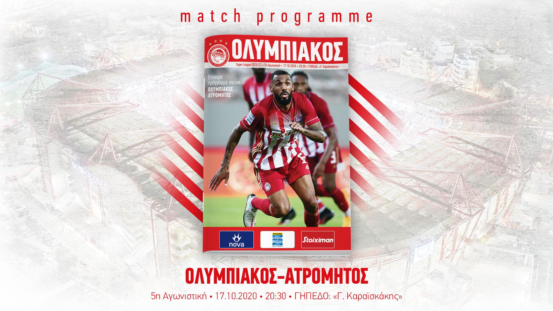 Το Match Programme του αγώνα Ολυμπιακός-Ατρόμητος