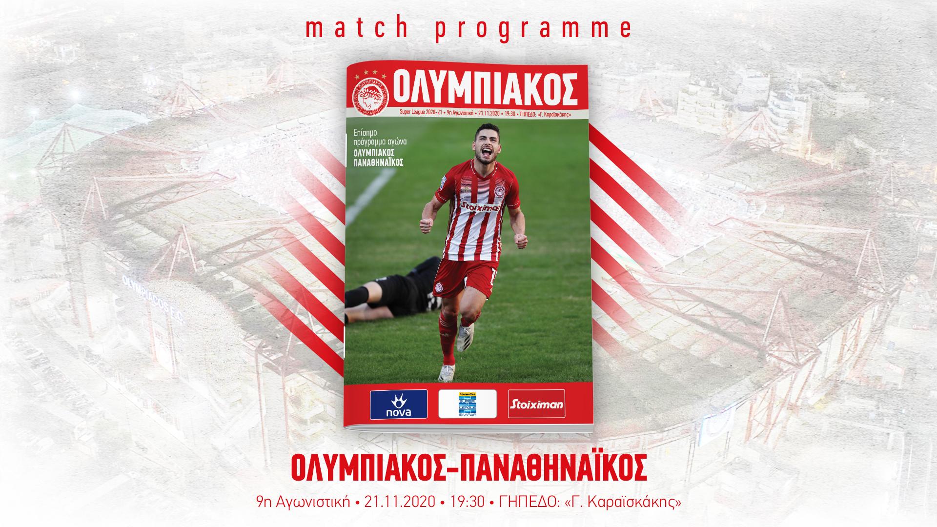 Το Match Programme του αγώνα Ολυμπιακός-Παναθηναϊκός