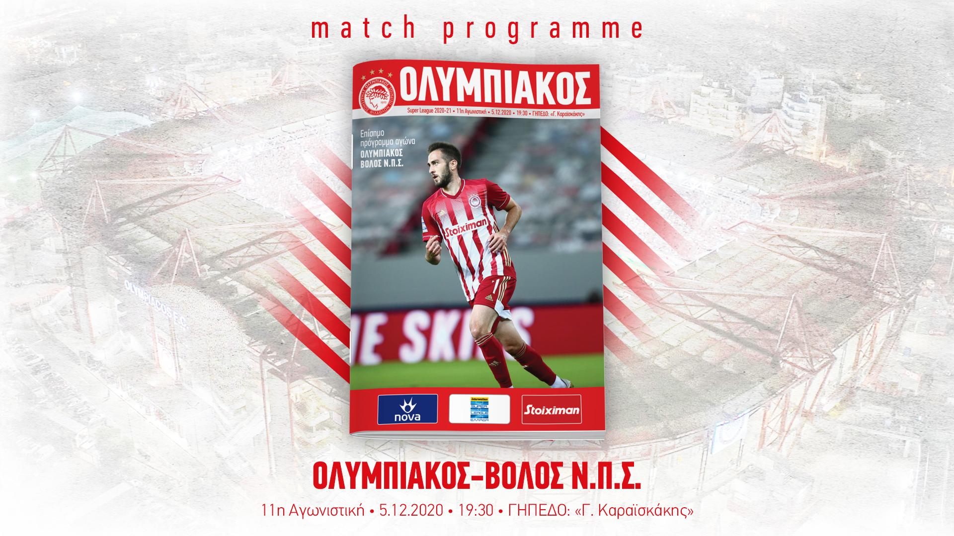 Το Match Programme του αγώνα Ολυμπιακός-Βόλος