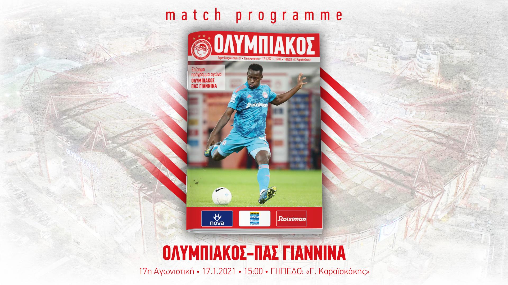 Το Match Programme του αγώνα Ολυμπιακός-ΠΑΣ Γιάννινα