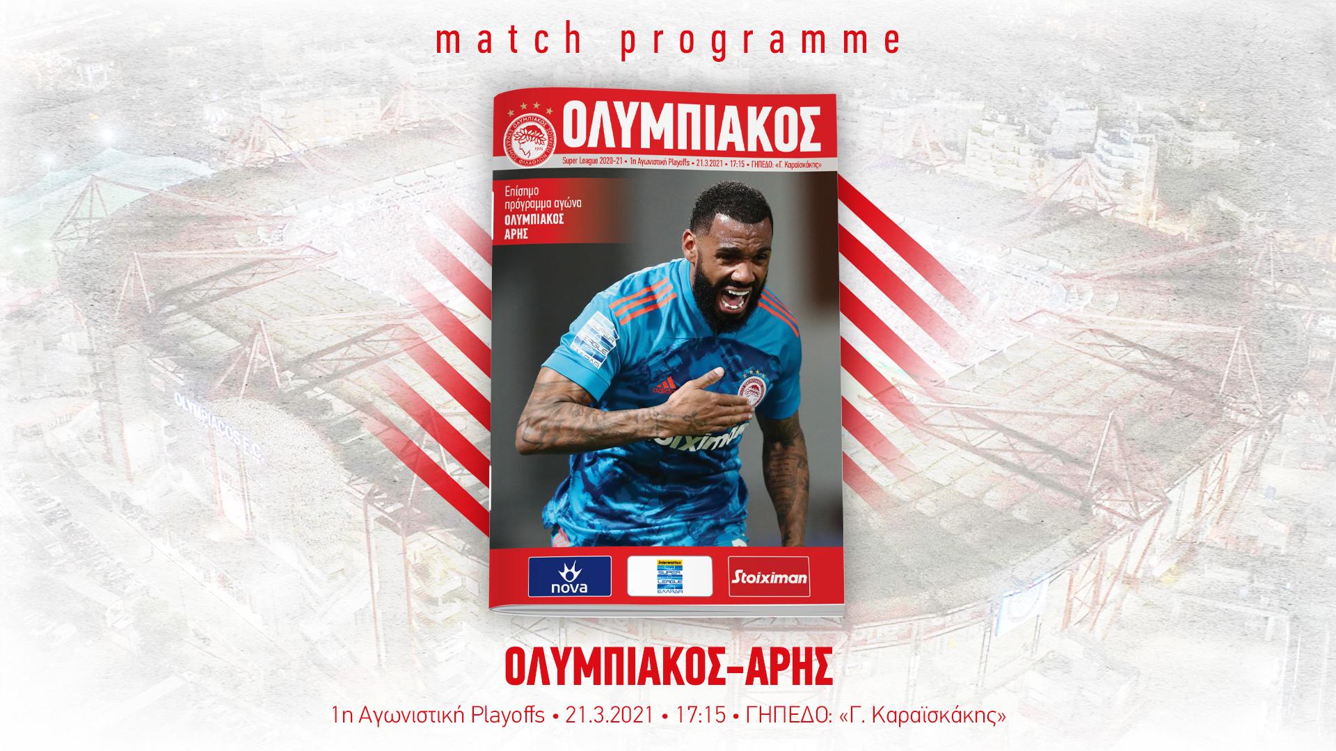 Το Match Programme του Ολυμπιακός-Άρης