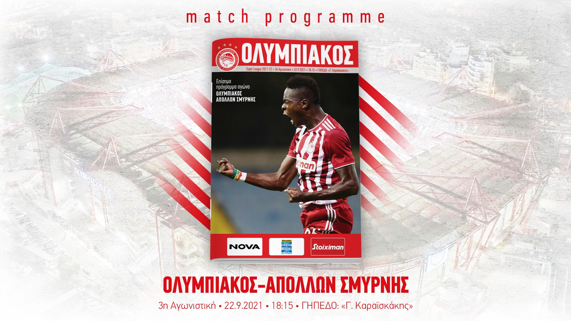 Το Match Programme του Ολυμπιακός-Απόλλων Σμύρνης